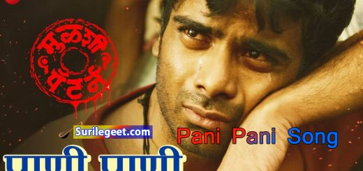 Pani Pani song lyrics Mulshi Pattern