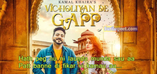 Vicholiyan De Gapp Song Lyrics