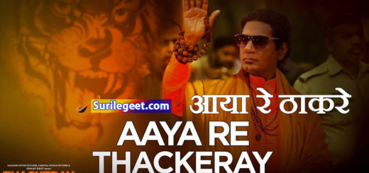Aaya Re Thackeray song lyrics