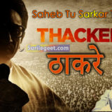Saheb Tu Sarkar Tu Song Lyrics