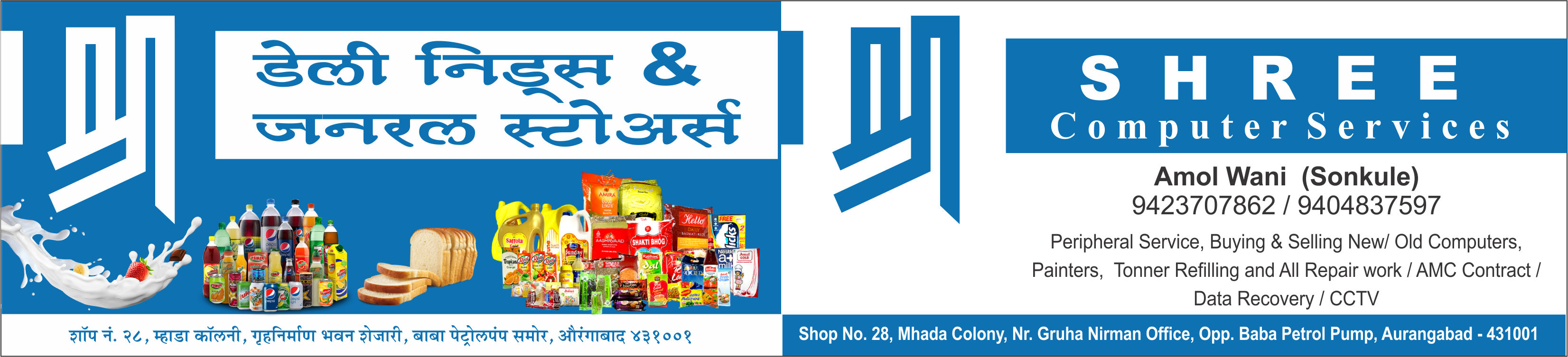 Shree Daily Needs & General Stores